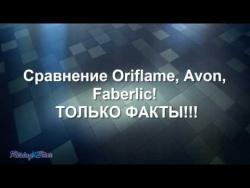 Сравнение Oriflame, Avon, Faberlic! ТОЛЬКО ФАКТЫ!!!
