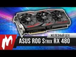 Идеал для Full HD — Видеокарта ASUS ROG Strix RX 480