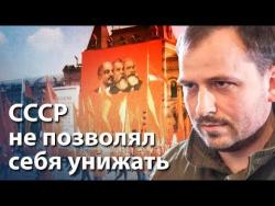 СССР не позволял себя унижать, как сегодня унижают Россию
