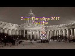 С НОВЫМ 2017 годом Питер 2,01,17