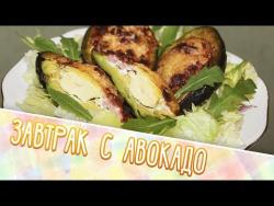Завтрак с авокадо
