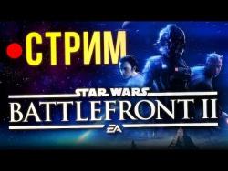 Star Wars Battlefront 2 - все о мультиплеере! (стрим)