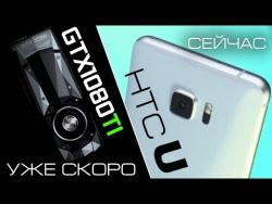 i3 все еще не хватает, GTX 1080 Ti уже близко, а HTC показывает свой U