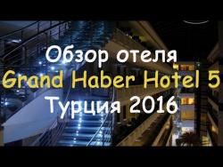 Отели Турции. Обзор отеля  Grand Haber Hotel Кемер Турция