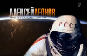 Алексей Леонов. Первый в открытом космосе