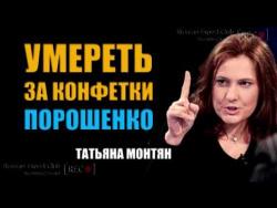 """Т.Монтян: КТО ХОЧЕТ УМЕРЕТЬ ЗА КОНФЕТКИ """"РОШЕН"""""""