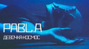 Pabl.A - Девочка-космос (премьера клипа 2019)
