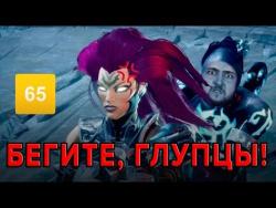 Darksiders 3. Мнение Артема Комолятова