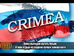 Кому выгодно ругать Крым. И чем отдых на родине лучше заморского