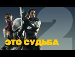 Превью игры Destiny 2