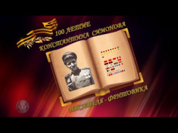 К 100 ЛЕТИЮ КОНСТАНТИНА СИМОНОВА