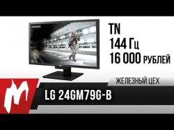 Правильный монитор на 144 Гц — LG 24GM79G-B