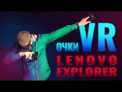 Обзор Lenovo Explorer: VR-очки для Windows Mixed Reality