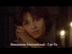 Иванушки International - Где-То...