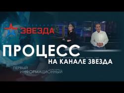 Процесс - Прибалтика. Обыкновенный фашизм (02.11.2016)