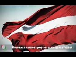 Латвийская экономика умирает из-за разрыва с Россией