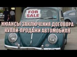 Оформление покупки бу автомобиля/Нюансы договора купли продажи авто 2017