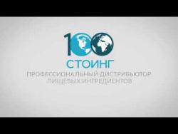 100ing.ru - интернет-магазин пищевых ингредиентов