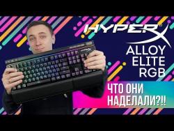 Клавиатура HyperX Alloy Elite RGB: ЧТО ОНИ НАДЕЛАЛИ?!