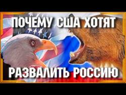 Почему США хотят развалить Россию | Видео YouTube