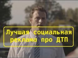 Лучшая социальная реклама про ДТП [Фактор понимания]