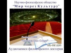 "Аудиолекция ""Победа Сил Света"" (209)"