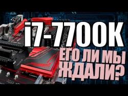 Intel Core i7-7700K Kaby Lake – первые тесты и главные отличия новых CPU и материнских плат