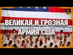 Великая и грозная армия США | Видео YouTube