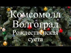 Комсомолл Волгоград. Рождественская Суета