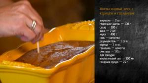 Рецепт апельсинового кекса с корицей и гвоздикой