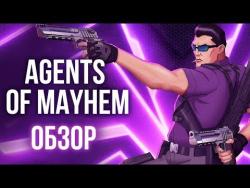 Agents Of Mayhem - Отлично убивает время (Обзор/Review)