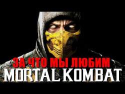 К анонсу Mortal Kombat 11. За что мы любим MK: кровь, кишки и два дымящихся фаталити