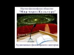 """Аудиолекция """"Распознавание и тёмные влияния"""" (497)"""
