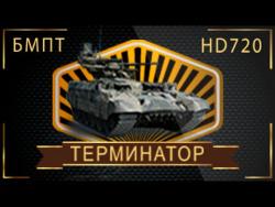 10 интересных фактов о БМПТ «Терминатор» (Объект 199 «Рамка») | Видео YouTube