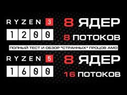 Круче, чем Ryzen 7? Тест и обзор восьмиядерных Ryzen 5 и Ryzen 3 против 1800X с SMT и без