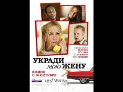 Укради мою жену 2014 - Трейлер на русском