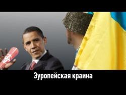 Как в действительности относится Европа к Украине