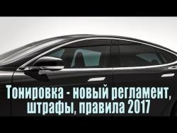 Тонировка стекол авто. Новые регламент и штрафы 2017.