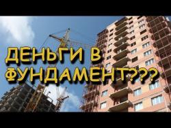 Инвестиции без риска//Когда покупать  квартиры в новостройках