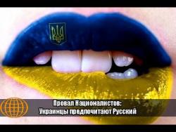 Провал Националистов: Украинцы предпочитают Русский