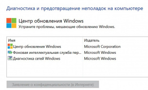 Как устранить ошибки при обновлениях Windows