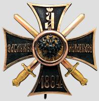 за кавказ 1864