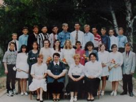 ШК №1 ВЫПУСК 1997г