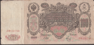 Екатерина 100 рублей.