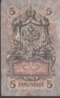 Пятак 1909г.
