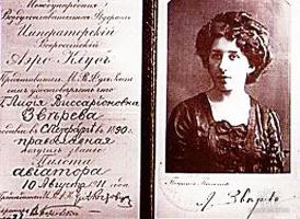 Первая русская женщина-пилот Лидия Виссарионовна Зверева.