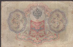 Трояк 1905г.