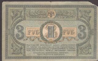 Трояк 1918г.