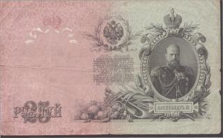 АЛЕКСАНДРЬ ІІІ 1909г.