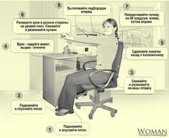 Упражнения на рабочем месте